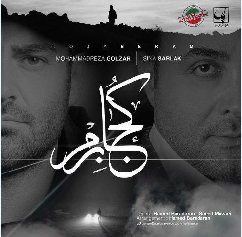 Golzar Ft. Sina Sarlak Koja Beram دانلود آهنگ جدید محمدرضا گلزار و سینا سرلک به نام کجا برم