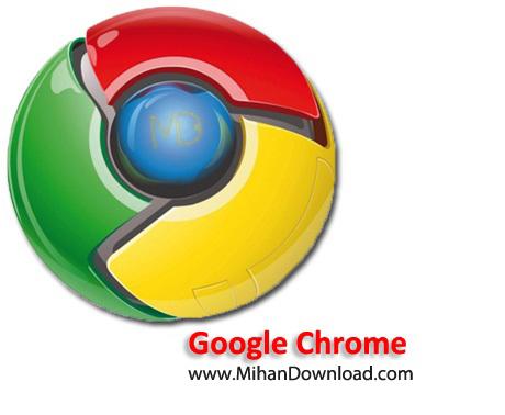 Google Chrome دانلود Google Chrome 29.0.1547.76 Final مرورگر گوگل کروم