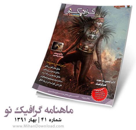 Graphic No 41 ماهنامه تخصصي گرافيک نو   شماره 41   بهار 1391