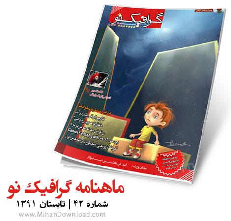 Graphic No 42 ماهنامه تخصصي گرافيک نو   شماره 42   تابستان 1391