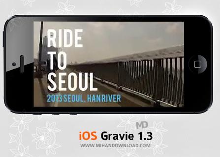 Gravie 1 دانلود نرم افزار Gravie برای آیفون