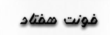 Haftad Font دانلود فونت هفتاد