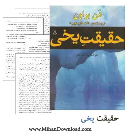 Haghighate Yakhi Page 001 199x300 دانلود رمان حقیقت یخی