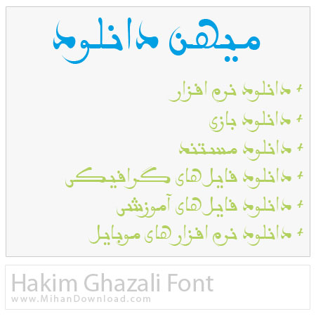 Hakim Ghazali Font دانلود فونت حکیم غزالی Hakim Ghazali Font
