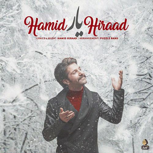 Hamid Hiraad Yar دانلود آهنگ جدید حمید هیراد به نام یار