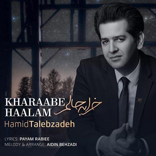 Hamid Talebzadeh Kharaabe Haalam دانلود آهنگ جدید حمید طالب زاده به نام خرابه حالم