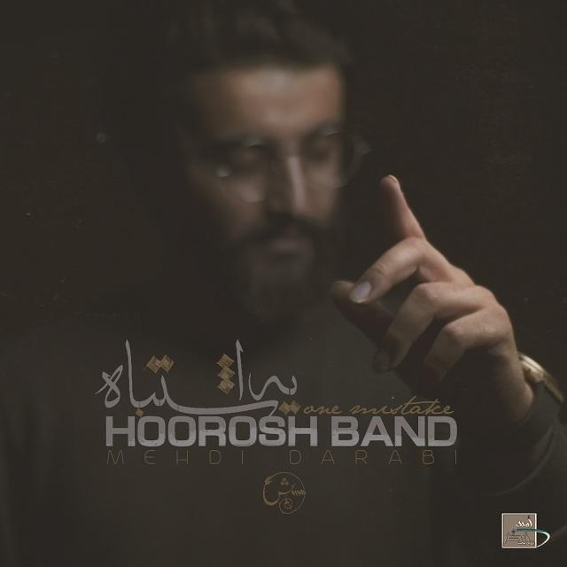 Hoorosh Band Ye Eshtebah دانلود آهنگ جدید هوروش بند به نام یه اشتباه