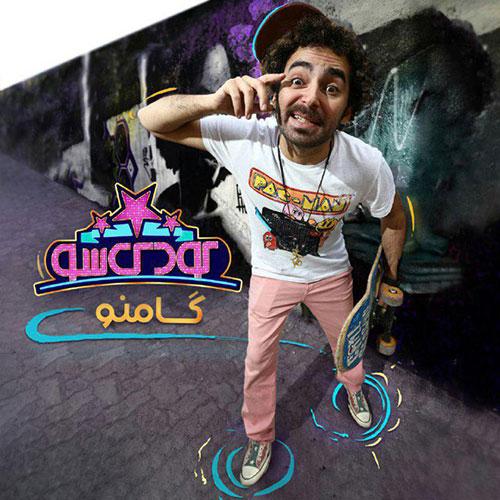 Houman Gamno – Koodak Sho دانلود آهنگ تیتراژ برنامه کودک شو