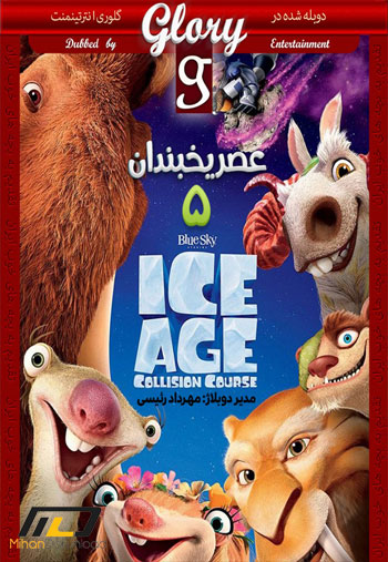 Ice Age Collision Course Dubbed 2016 دانلود دوبله فارسی عصر یخبندان ۵ Ice Age Collision Course 2016