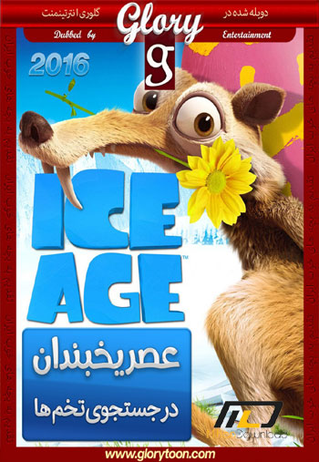 Ice.Age .The .Great .Egg Scapa دانلود دوبله فارسی انیمیشن Ice Age The Great Egg Scapade 2016