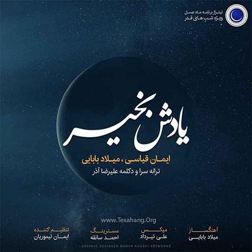 Iman Ghiasi Ft Milad Babaei Yadesh Bekheyr دانلود آهنگ تیتراژ برنامه ماه عسل 97 ویژه شب های قدر