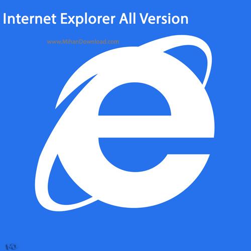 Internet Explorer All Version دانلود تمام ورژن های اینترنت اکسپلورر Internet Explorer All Version