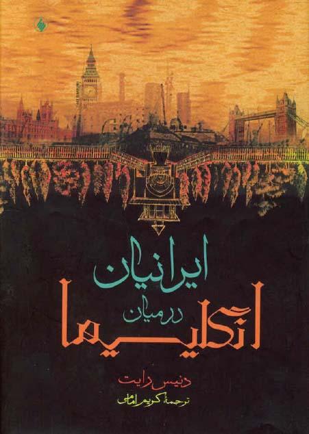 Iranian Dar MianeEngelisiha دانلود کتاب ایرانیان در میان انگلیسی ها