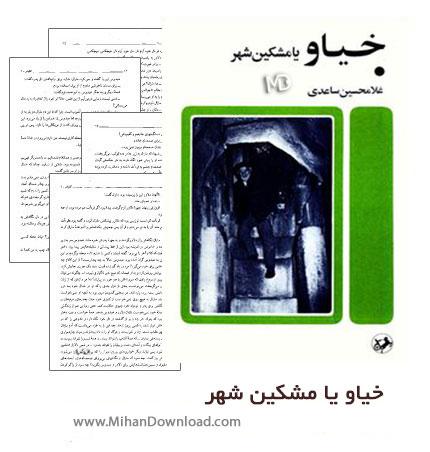 KHIAV دانلود کتاب خیاو یا مشکین شهر از غلامحسین ساعدی