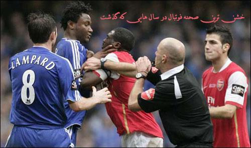 Kolo Toure Fight خشن ترین صحنه فوتبال در سال هایی که گذشت