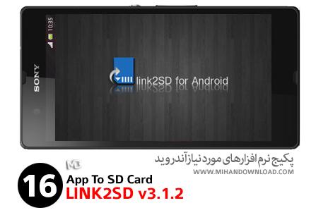 LINK2SD دانلود پکیج نرم افزار های مورد نیاز Link2SD   آندروید