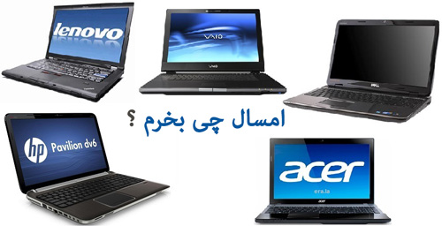 Laptop Brands مشاوره خرید: چه لپ تاپ هایی ارزش خرید دارند