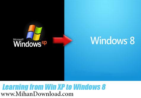 Learning from Win X to Win دانلود فیلم آموزش نحوه ی مهاجرت از ویندوز XP به ویندوز 8
