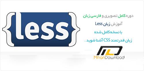 Less دوره تصویری آموزش Less به زبان فارسی