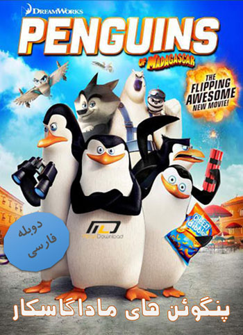 MADAGASCAR دانلود دوبله فارسی انیمیشن پنگوئن های ماداگاسکار Penguins of Madagascar 2014