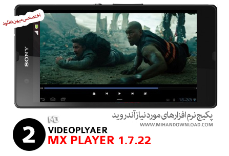 MXPLAYER دانلود پکیج نرم افزار های مورد نیاز MXplayer   آندروید