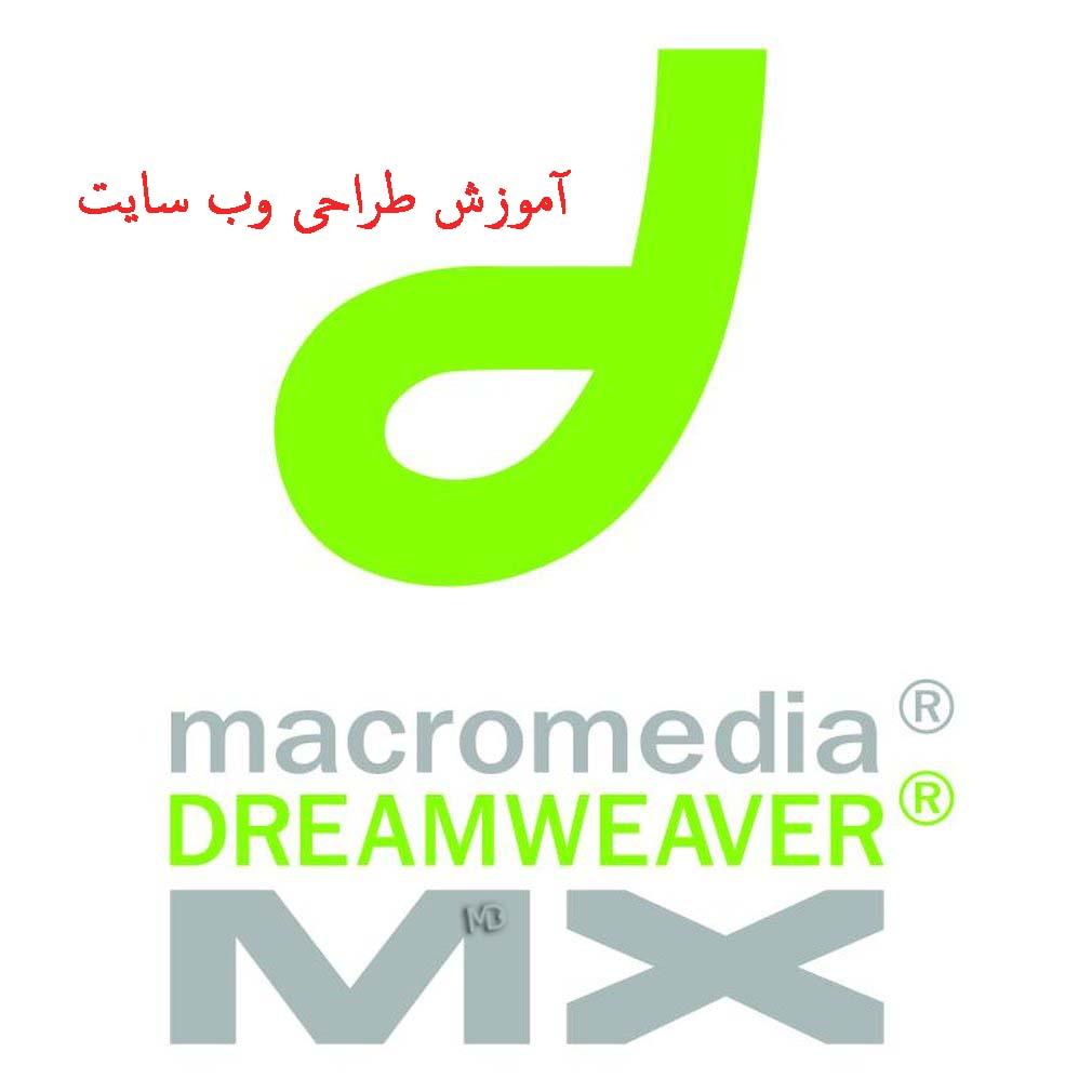 Macromedia Dreamweaver MX logo دانلود کتاب آموزش طراحی وب سایت با نرم افزار دریم ور