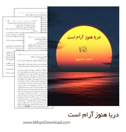 Mahmood Darya Hanooz... دانلود کتاب دریا هنوز آرام می باشد