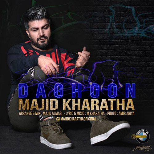 Majid Kharatha Daghoon دانلود آهنگ جدید مجید خراطها به نام داغون