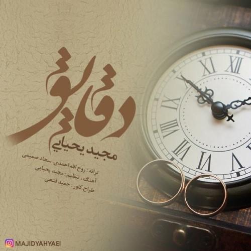 Majid Yahyaei Daghayegh دانلود آهنگ جدید مجید یحیایی به نام دقایق