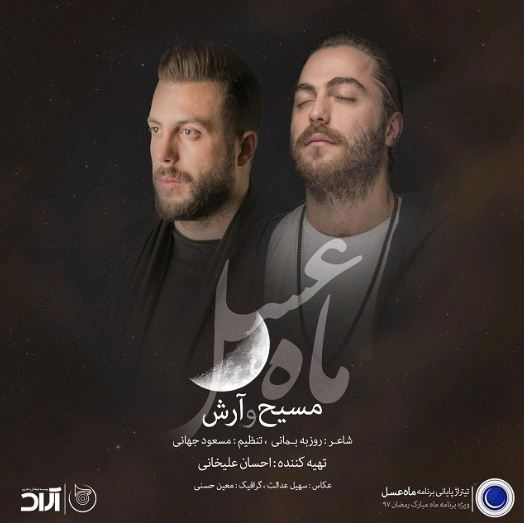 Masih Arash Mahe Asa دانلود آهنگ جدید مسیح و آرش به نام ماه عسل