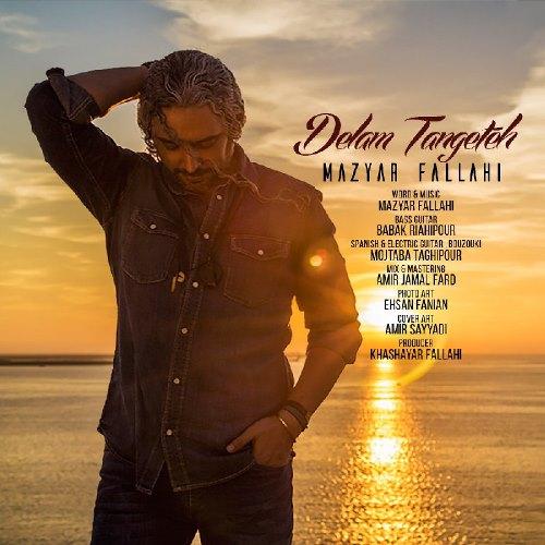 Mazyar Fallahi Delam Tangeteh دانلود آهنگ جدید مازیار فلاحی بنام دلم تنگته