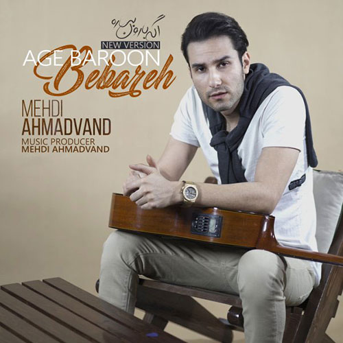 Mehdi Ahmadvand Age Baroon Bebareh دانلود ورژن جدید آهنگ اگه بارون بباره از مهدی احمدوند