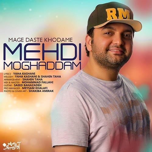 Mehdi Moghadam Mage Daste Khodame دانلود آهنگ جدید مهدی مقدم به نام مگه دست خودمه