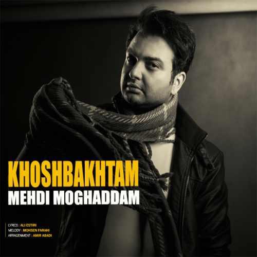 Mehdi Moghaddam Khoshbakhtam دانلود آهنگ جدید مهدی مقدم به نام خوشبختم