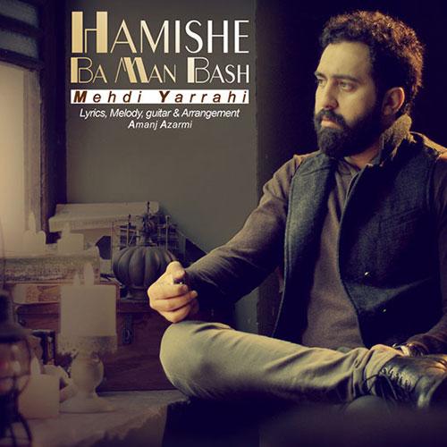 Mehdi Yarrahi Hamisheh Ba Man Bash دانلود آهنگ جدید مهدی یراحی به نام همیشه با من باش