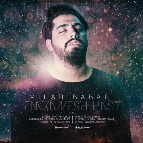 Milad Babaei Emkanesh Hast دانلود آهنگ جدید میلاد بابایی به نام امکانش هست