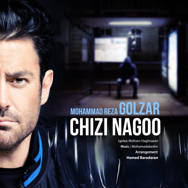 Mohammadreza Golzar Chizi Nagoo دانلود آهنگ جدید محمدرضا گلزار به نام چیزی نگو