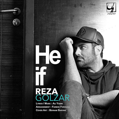 Mohammadreza Golzar Heif دانلود آهنگ جدید محمدرضا گلزار به نام حیف