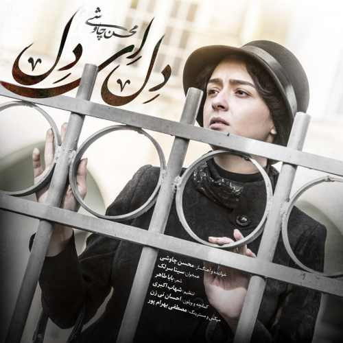 Mohsen Cha دانلود آهنگ جدید محسن چاوشی به نام دل ای دل