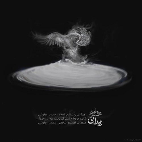 Mohsen Chavoshi Zendan دانلود آهنگ جدید محسن چاوشی بنام زندان