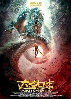 Monkey King Hero is Back 1 دانلود دوبله فارسی انیمیشن میمون شاه
