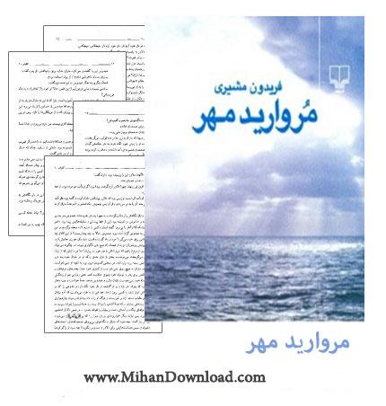 Morvaride Mehr Page 001 216x300 دانلود مروارید مهر – فریدون مشیری