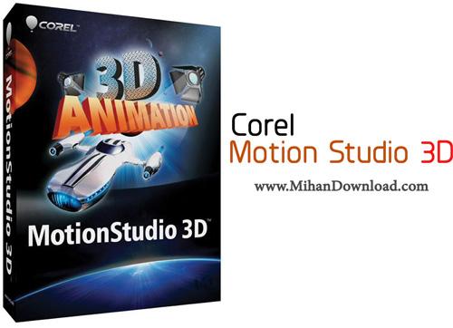 Motion Studio 3D دانلود نرم افزار طراحی سه بعدی Corel Motion Studio 3D 1 0 0