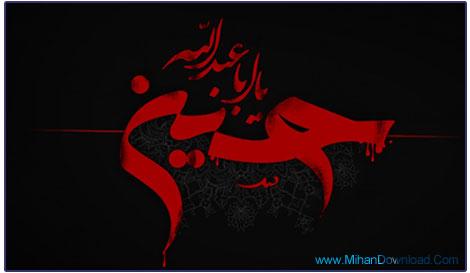 Muharam1 مداحی حاج محمود کریمی شب چهارم محرم 92