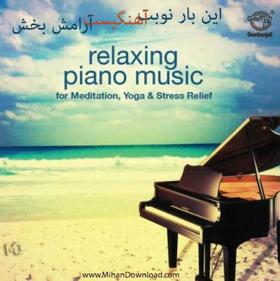 Music Of Piano دانلود آهنگ آرامش بخش پیانو