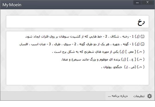 MyMoein دانلود نرم افزار فرهنگ لغت معین My Moein 2.0