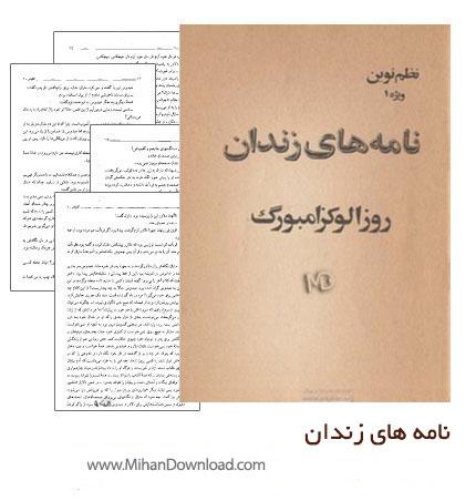 Namehaye Zendan7 دانلود کتاب نامه های زندان