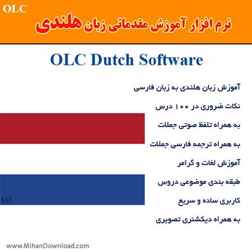 OLC DUtch Software دانلود نرم افزار آموزش مقدماتی زبان هلندی OLC Dutch