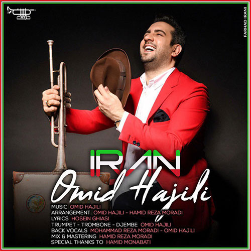 Omid Hajili Iran دانلود آهنگ جدید امید حاجیلی به نام ایران