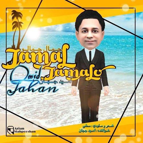 Omid Jahan Jamaloo دانلود آهنگ جدید امید جهان به نام جمال جمالو